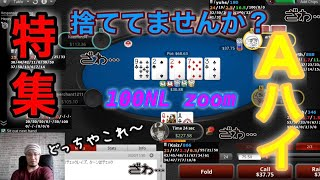 Aハイブラフキャッチ特集【ポーカースターズ】100NL zoom リアルプレイ動画