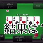 【Poker Party Online】満卓御礼!みんなでポーカー【Spinners】