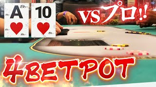 【POKER】ATs  4BETPOT 対プロ!  ポーカーアメリカ遠征【LIVE】in LA   Part.3